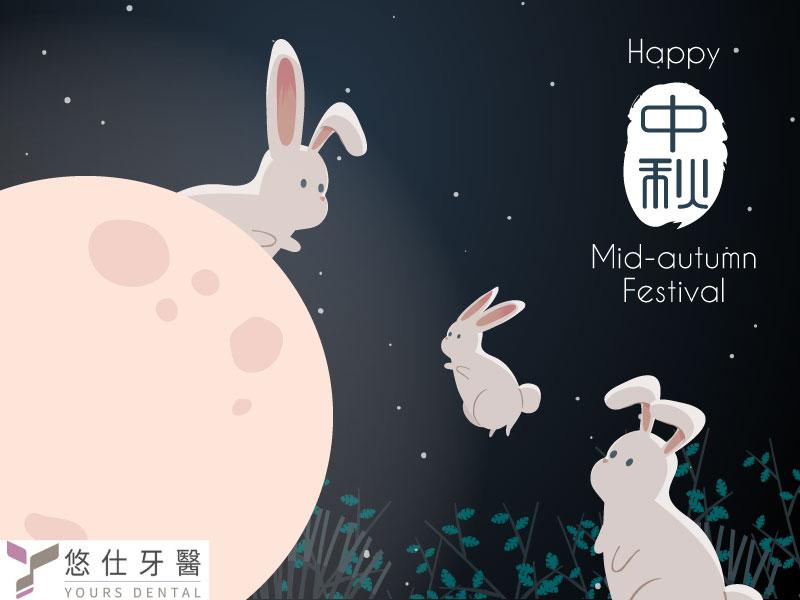 mid-autume- festival